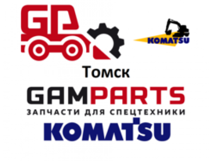 Купить запчасти Komatsu в Томске.